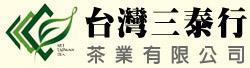 台灣三泰行茶業有限公司