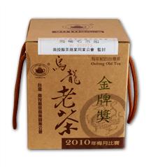 陳年老茶-烏龍老茶(金牌獎)