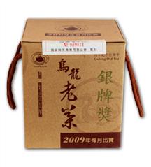 陳年老茶-烏龍老茶(銀牌獎)